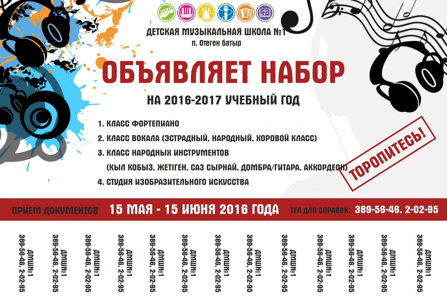 Объявления_рус_2016-2017