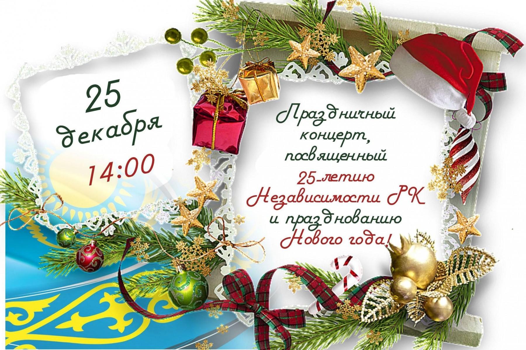 Новогодний концерт_2016