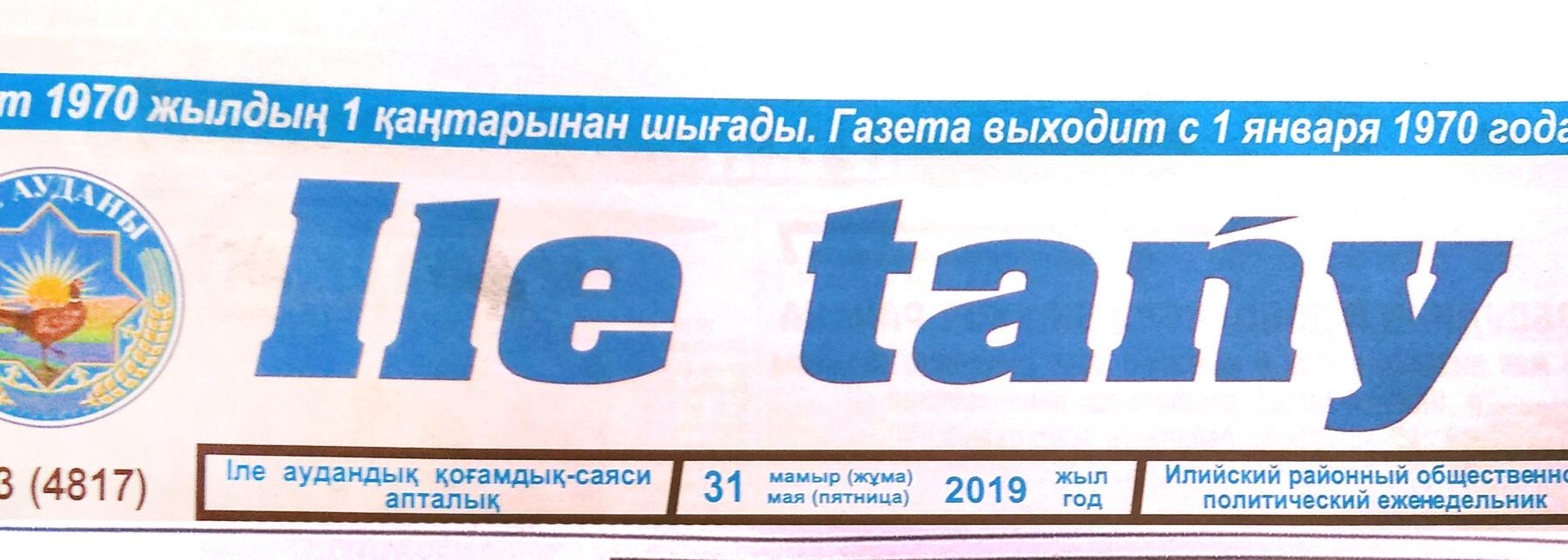 Иле таны_31.05